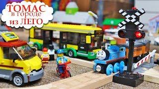 ТОМАС И ЕГО ДРУЗЬЯ В ГОРОДЕ из ЛЕГО - Паровозики и Полиция ЛЕГО СИТИ Thomas and friends in LEGO CITY
