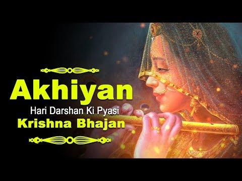 AKHIYAN HARI DARSHAN KO PYASI | VERY BEAUTIFUL SONG - POPULAR KRISHNA BHAJAN ( FULL SONG )