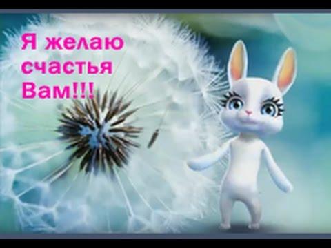 Поздравление с днем счастья 20 марта