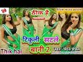 च दन च चल क 2019 तक द न र त यह ग न बज ग ट क ल सटल ब न tikuli satle bani dj song video chanda mp3