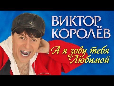 Виктор Королев -  А я зову тебя любимой. ПРЕМЬЕРА ПЕСНИ! (Official Audio 2016)