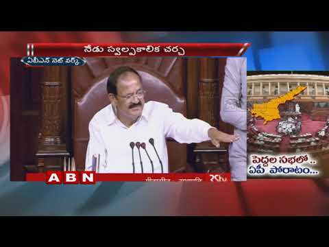 Rajya Sabha to discuss AP Bifurcation Promises Today