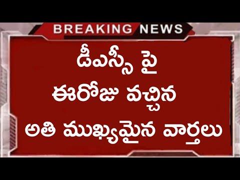 AP DSC Today Latest Breaking News