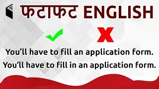 7:45 AM - फटाफट English in 5 Minutes by Harsh Sir (Day #17)
