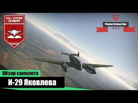 И-29 Превосходный истребитель - War Thunder