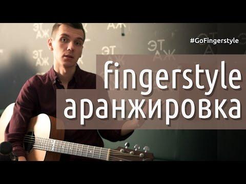 Фингерстайл-аранжировка: С чего начать? Обучающее видео на GoFingerstyle