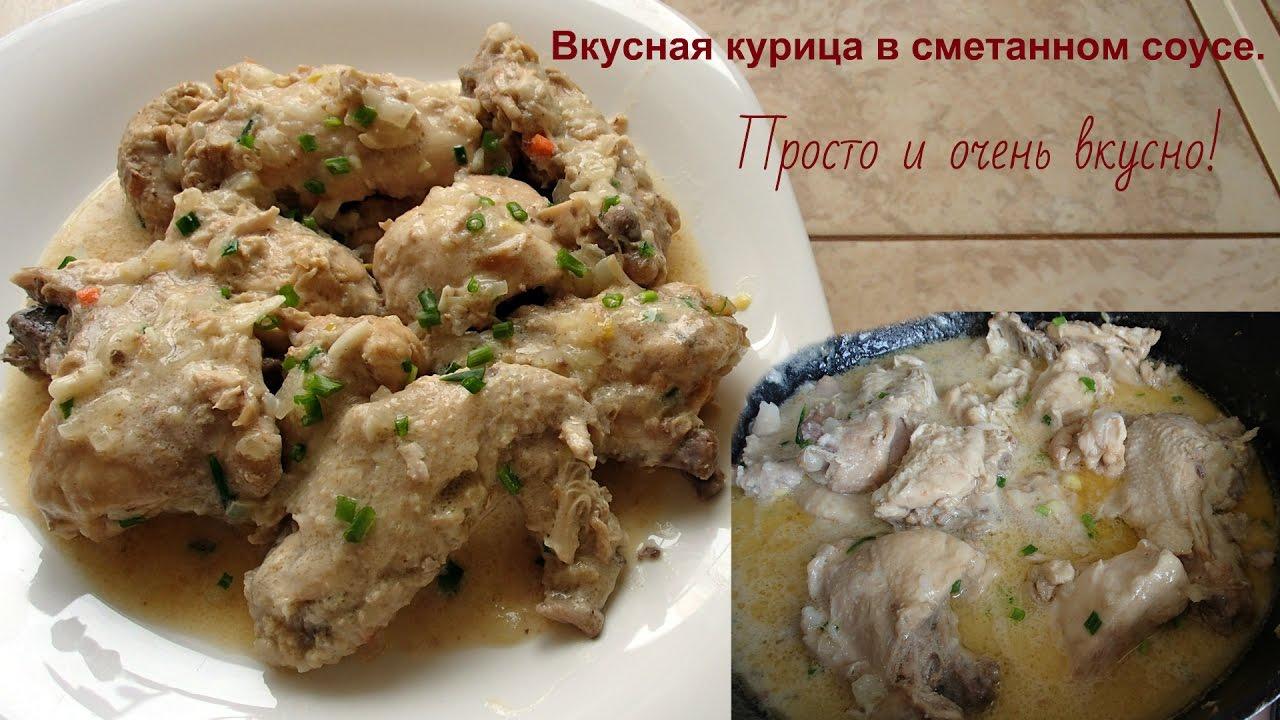 Соусы из курицыы с фото простые и вкусные
