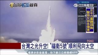 台灣首枚自主研製衛星 「福衛五號」順利升空