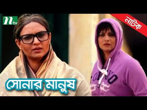 Bangla Natok - Sonar Manush (সোনার মানুষ) | Richi Solaiman | Directed By Chayanika Chowdhury