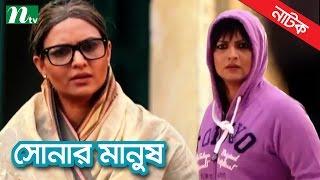 Bangla Natok - Sonar Manush | Richi Solaiman | Directed by Chayanika Chowdhury