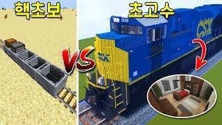 초보의 기차 VS 핵고수의 초거대 기차 비밀집! 기차 안에 집이! 세상에서 가장 빠른 집ㅋㅋ [마인크래프트]