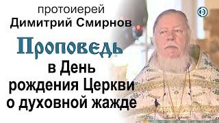 Проповедь в День рождения Церкви о духовной жажде (2005.06.19)