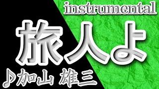 旅人よ_加山雄三_midi・instrumental_歌詞