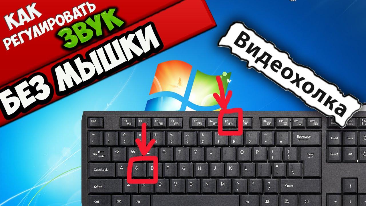 Как на ноутбуке сделать тише на клавиатуре