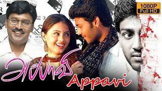 Appavi tamil movie | new tamil movie 2016 upload | Goutham | Suhani | Prabhu | Bhagiyaraj