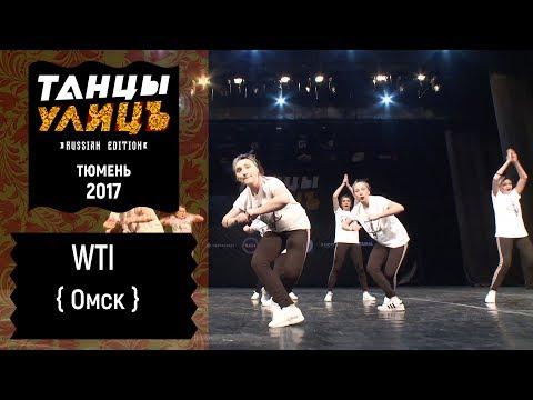 WTI   Street show   Beginners   #танцыулиц2017