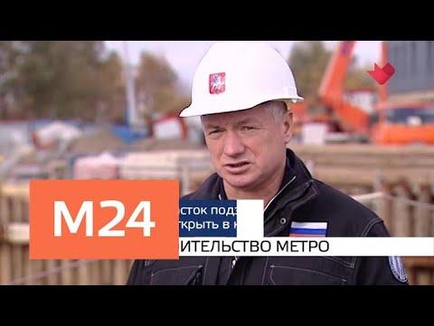 Москва и мир: строительство метро и дело Хашогги - Москва 24