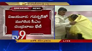 CM Chandrababu meets Governor Narasimhan