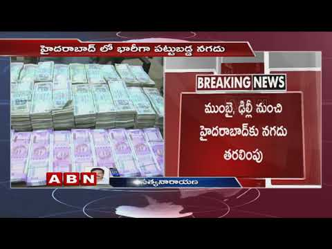 Police seize 7 crore Hawala Money in Hyderabad | 2 held | ABN Telugu