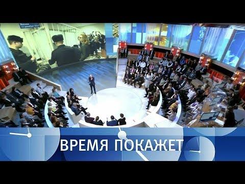 Алексей Улюкаев: преступление и наказание. Время покажет. Выпуск от 15.12.2017
