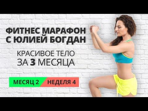 Весенний фитнес марафон с Юлией Богдан. Неделя 8.
