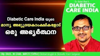 Diabetic Care India യുടെ മാന്യ അഭ്യുദയകാംക്ഷികളോട് ഒരു അഭ്യർത്ഥന | Malayalam Health Tips