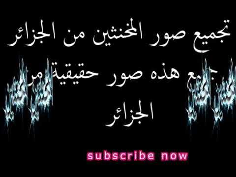 مخنثين المغرب 2018 thumbnail