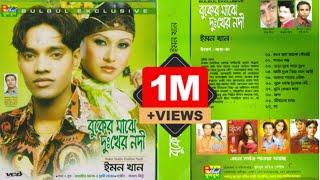 Emon Khan -Bukher Maje Dukher Nodhi / Bulbul Audio Center / Full Album Audio Jukbox