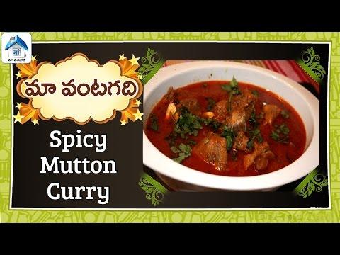 Village Style Masala Mutton Curry in Telugu (పల్లెటూరు మేకమాంసం కూర)