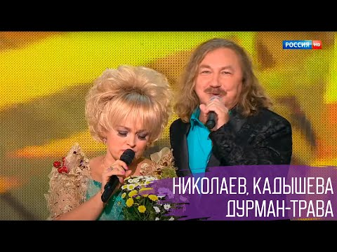 Игорь Николаев и Надежда Кадышева Дурман-трава