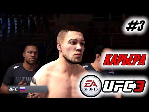 Прохождение UFC 3 Карьера бойца #3 Дебют