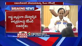 Telangana CM KCR To Hold TRS Party  State Committe Meeting | MAHAA NEWS