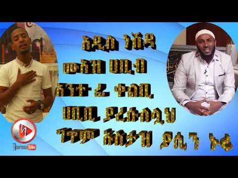 Addis neshida || Muaz Habib ||