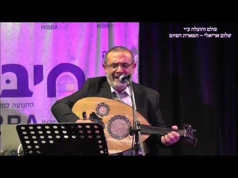 יום יום אודה לחג השבועות החזן שמואל בן עטר  חיבה   מרכז לתרבות יהודית
