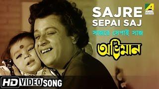 Sajre Sepai Saj | Abhiman | Bengali Movie Song | Amit Kumar