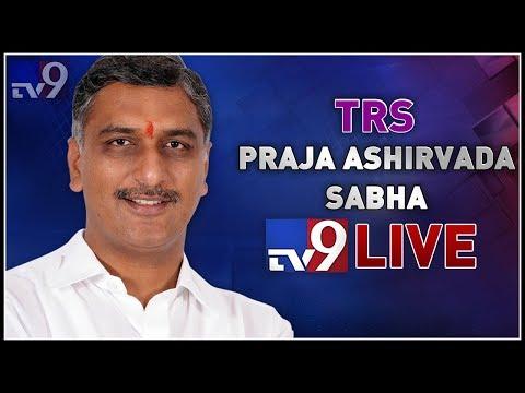 Harish Rao Public Meeting LIVE || Gadwal - TV9