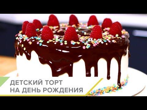 Как приготовить детский торт на день рождения? Пошаговый видео рецепт