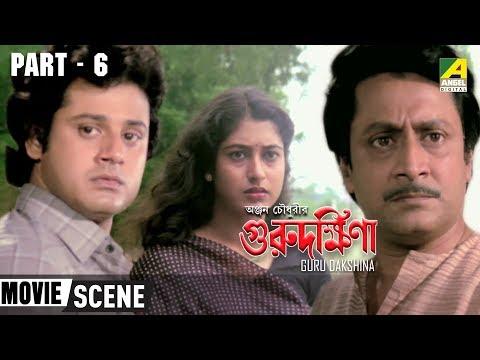 Guru Dakshina - Bengali Movie - 614
