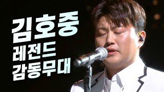 김호중 - 어느노부부의사랑이야기 + 친구여🔥불후의명곡 고화질 원본 영상💕