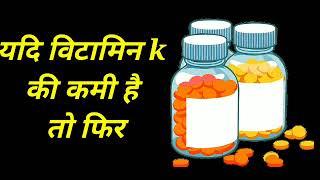 विटामिन के की कमी से कौन सा रोग होता है ।vitamin k ki kami se hone wale rog