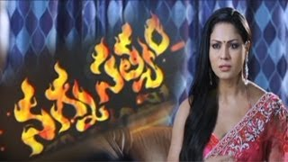 Nagna Satyam Trailer 3 l Veena Malik l Ravi Babu,l Chalapathi Rao