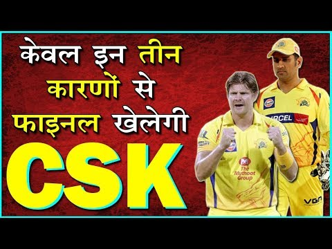 केवल इन तीन कारणों से फाइनल खेलेगी CSK   THESE TWO TEAMS MIGHT PLAY FOR IPL 2019 FINAL   IPL