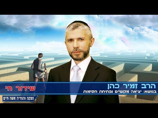 הרב זמיר כהן יציאה מקשיים ופתיחת חסימות