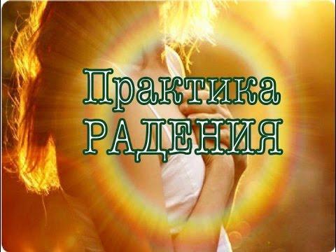 Медитация обретения силы - Практика РА-ДЕНИЯ