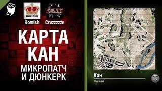 """Карта """"Кан"""", микропатч и Дюнкерк - Танконовости №129 - Будь готов! [World of Tanks]"""