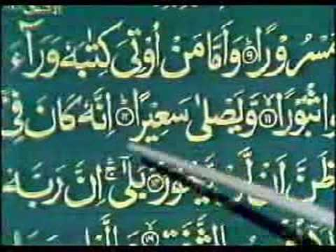 Learn Quran in Urdu 63 of 64