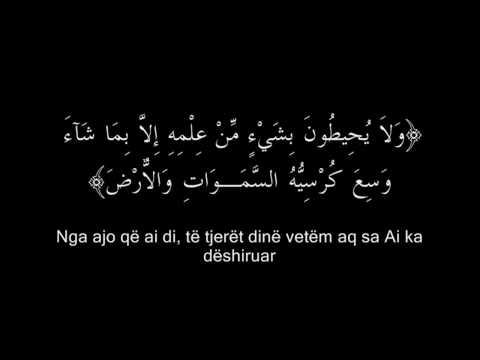 Ajetul Kursi nga Abdussamed Abdulbasit shqip (HD)