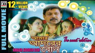 Amaar Adorer Bon | আমার আদরের বোন | Bengali Full Movie | Bengali Dubbed Movie | Mihir Das