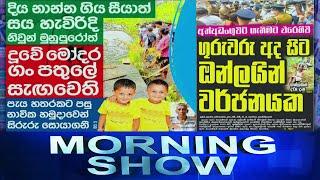 Siyatha Morning Show   12.07.2021