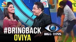 OFFICIAL: Oviya left the BIGG BOSS show   Vijay TV Tamil Show   Kamal Speech